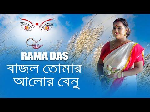 Bajlo Tomar Alor benu | Rama Das | Sm studio DURGA DURGATINASHINI - Mahalaya | Durga pujo song