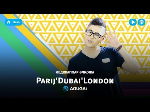 Абдижаппар Алкожа - Париж Дубай Лондон (аудио)