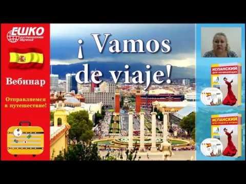 Испанский язык для туриста. Отправляемся в путешествие! |  Vamos de viaje!