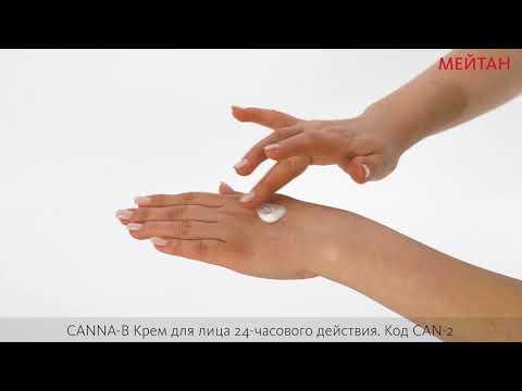 CANNA-B Крем для лица 24-часового действия с маслом семян конопли Серия CANNA-B MeiTan