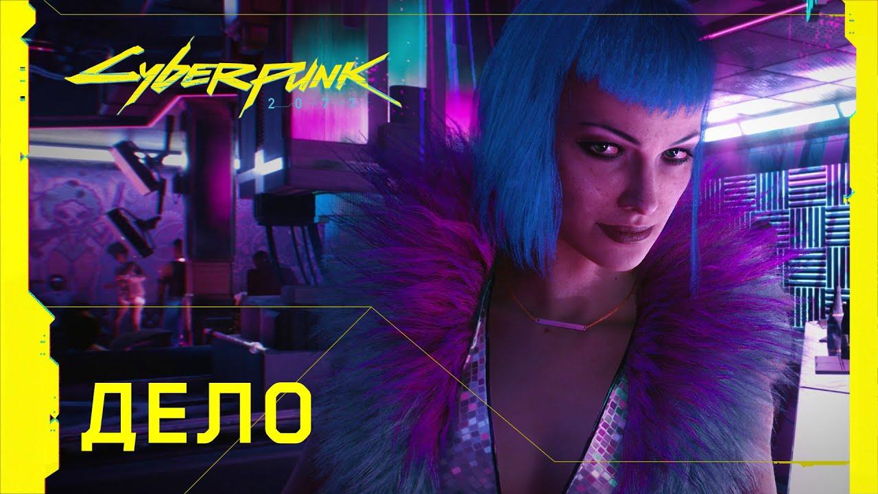 Русский трейлер игры Cyberpunk 2077