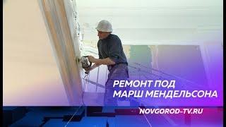 Новый дворец бракосочетания на Тихвинской скоро откроется после капитального ремонта