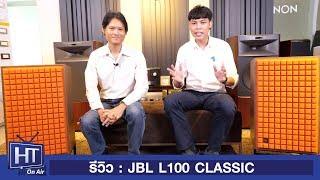 l100 classic review - मुफ्त ऑनलाइन वीडियो