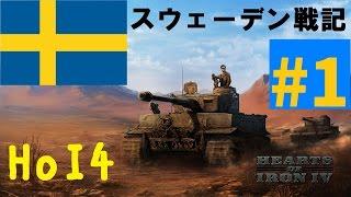 HoI4ゆっくりのスウェーデン戦記Part1ゆっくり実況