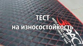 Тестируем 3D коврики из экокожи