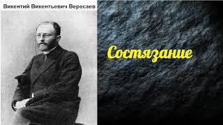 Викентий Вересаев. Состязание. аудиокнига.