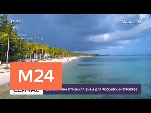 Доминикана отменила визы для российских туристов - Москва 24