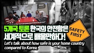 Let's talk about how safe is your home country compared to Korea