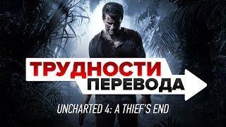 Трудности перевода. Uncharted 4: A Thief