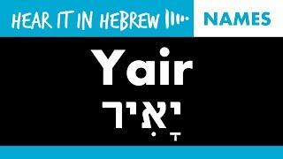 Yair: How to pronounce Jair in Hebrew   Names