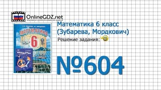 Задание № 604 - Математика 6 класс (Зубарева, Мордкович)