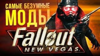 САМЫЕ БЕЗУМНЫЕ МОДЫ FALLOUT: New Vegas