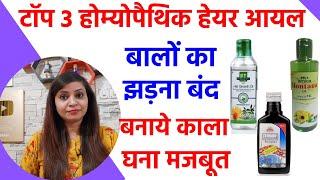 Best homeopathic hair oil for hair fall, hair growth, grey hair, dandruff | arnica, jaborandi oil