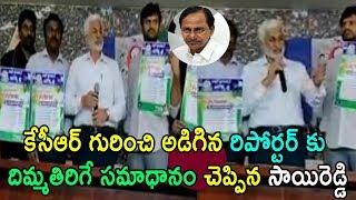 రిపోర్టర్ కు దిమ్మతిరిగే సమాధానం  Mp Vijay Sai Reddy Counter To Media Reporter | Cinema Politics