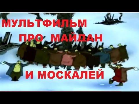 Мультфильм Про ХОХЛОВ и москалей (с озвучкой)
