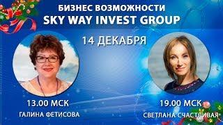 Презентация бизнес возможностей SWIG. Галина Фетисова (14.12.2017)