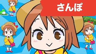 """Japanese Children's Song 😊 アニメソング - Sampo (""""Tonari no Totoro"""" yori)- さんぽ (となりのトトロより)"""