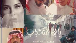 يابو الشباب - قصيدة غناء نوال الكويتية / الشاعر عبدالله الملحم والملحن يزيد الخالد تحميل MP3