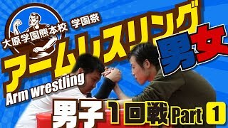 大原学園熊本校学園祭_アームレスリング男子 1回戦