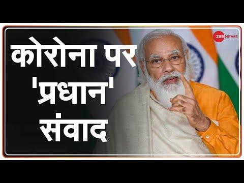 राज्यों के CM's के साथ आज PM Modi का Corona पर संवाद | Covid update | Lockdown | Latest Hindi News