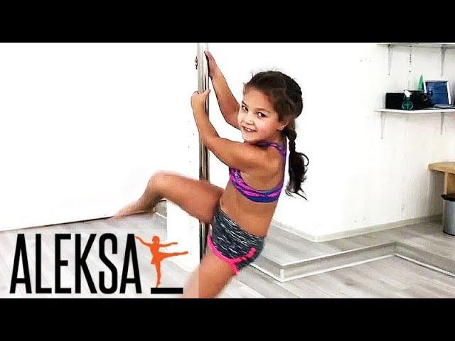 Pole Dance (Пол Денс) - Pole Kids (Пол Дэнс дети) - гимнастика и танец на пилоне для детей. Aleksa