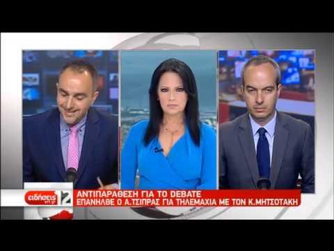 Αντιπαράθεση για το debate μεταξύ των πέντε πολιτικών αρχηγών | 19/06/2019 | ΕΡΤ