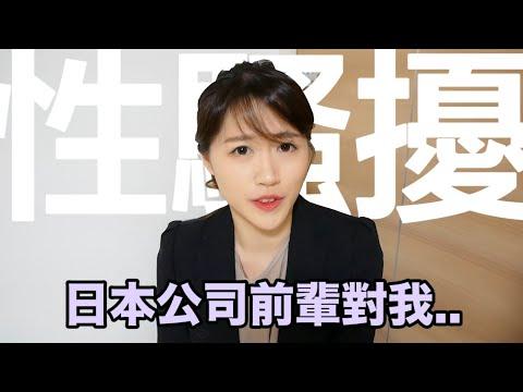【告白】日本前輩竟然對我做了這件事..😢 性騷擾?