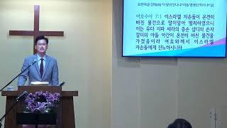 요한복음 강해(45) 이 땅의 만나냐? 하늘 영생의 떡이냐? (2)