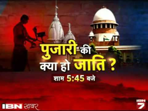 Kya Mandiron Mein Gair Brahmin Ho Sakte Hain Pujari?