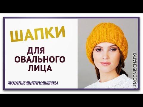 Как Подобрать модный головной убор по форме лица на зиму. Какие шапки подходят Для овальной   формы