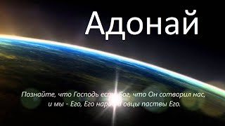 Адонай / Adonai
