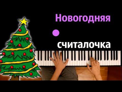 🎄Новогодняя считалочка (И раз, два, три)● караоке | PIANO_KARAOKE ● ᴴᴰ + НОТЫ & MIDI
