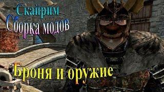 Скайрим (сборка модов Recast) - часть 7 -  Броня и оружие