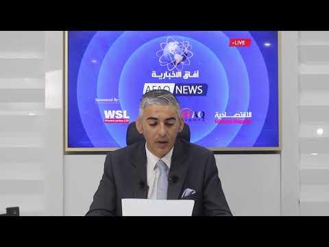 نشرة الأخبار من آفاق نيوز الثانية 6/10/2020