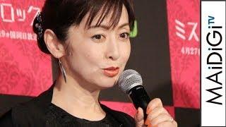 斉藤由貴、小澤征悦から話題ふられ「正直、迷惑です」ドラマ「ミス・シャーロック/MissSherlock」完成披露試写会2