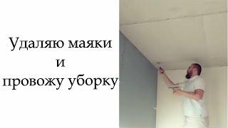 Удаление маяков из штукатурки. Обработка углов   Ремонт квартир в Казани
