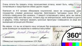 Жертвами недобросовестной мебельной компании стали свыше 30 семей из Москвы