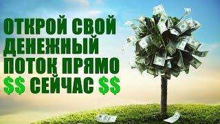 Открытие Денежного Потока | Самая Лучшая Медитация на Деньги | Я Самый Богатый Человек 💰💰💰🙏😇