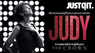 รู้ไว้ก่อนดู JUDY เธอผู้เป็นตำนานของ Hollywood #JUSTดูIT