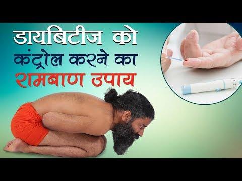 डायबिटीज (Diabetes) को एक दिन में कंट्रोल करने का रामबाण उपाय | Swami Ramdev
