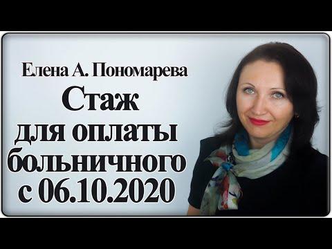 Новый порядок подсчета страхового стажа - Елена А. Пономарева