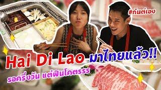 กันต์เอง  Special - Hai Di Lao รอนาน แต่คุ้มรอ #กันต์เอง