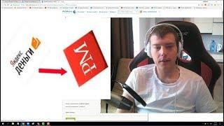 Как пополнить Perfectmoney за Яндекс Деньги?