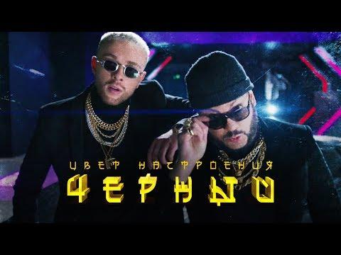 Егор Крид feat. Филипп Киркоров - Цвет настроения черный (премьера клипа, 2018) онлайн видео