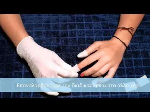 Fingers Free - Σετ αφαίρεσης ημιμόνιμου μανικιούρ