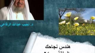 هندس نجاحك الحلقة  ٢٤  د. نجيب عبدالله الرفاعي