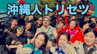 沖縄人トリセツ/西野カナオトコ版映画『ヒロイン失格』主題歌