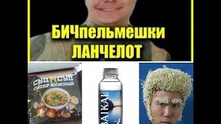 Пробую впервые: СупRСуп,Чачжан мён,Ланчелот, вода Байкал