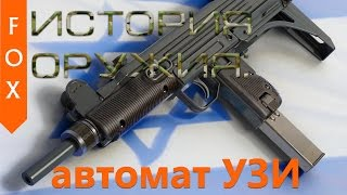 История оружия: автомат УЗИ (UZI)
