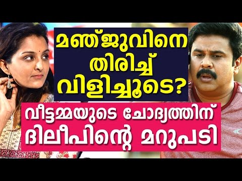 Dileep's reply to a House Wife question about Manju Warrier